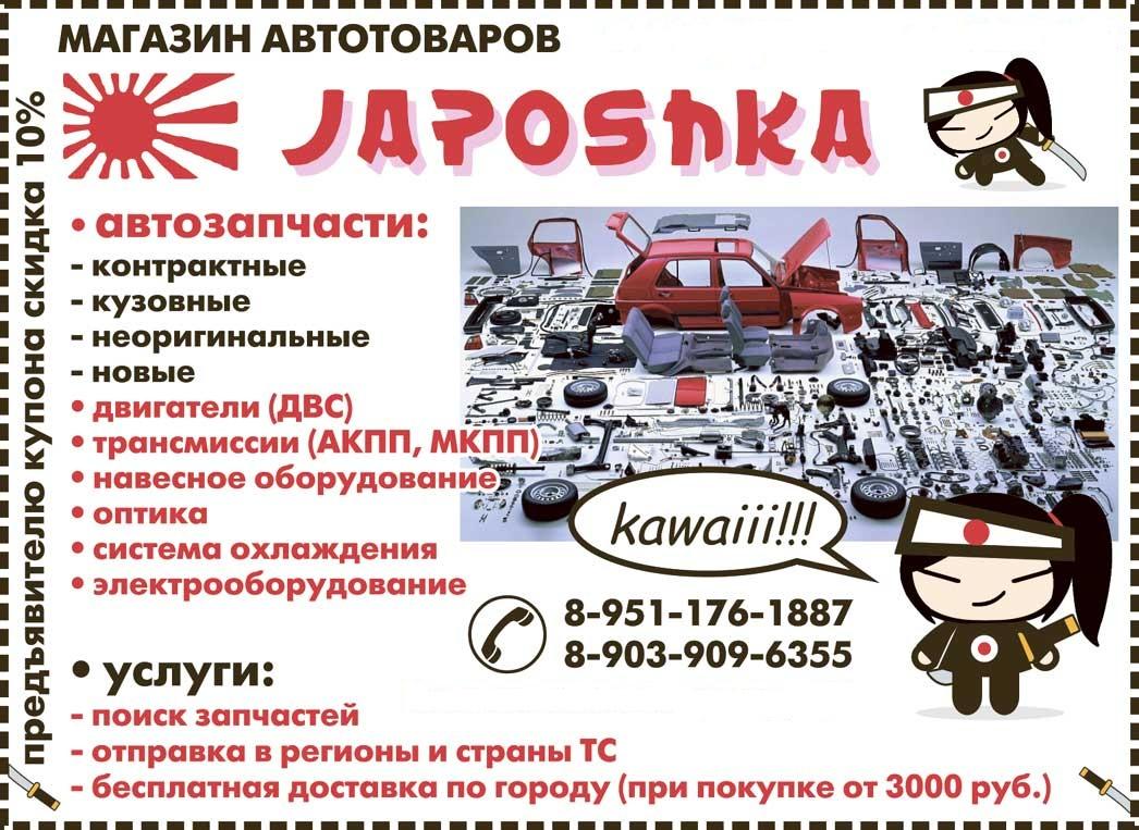 Разборка - Япошка в г.Новокузнецк